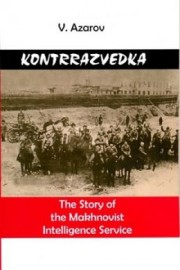 Kontrrazvedka: The Story of the Makhnovist Intelligence Service